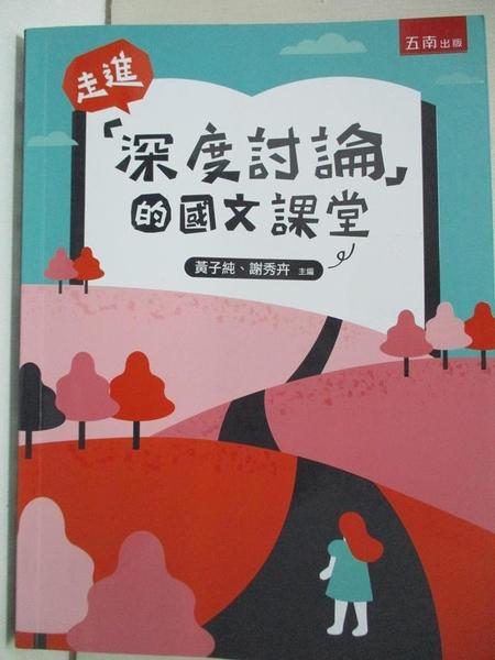 【書寶二手書T3/短篇_ERG】走進「深度討論」的國文課堂_臺灣師範大學共同教育委員會國文教育組