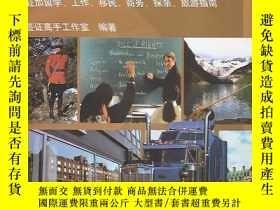 二手書博民逛書店罕見簽證高手叢書.走向加拿大:赴加留學、工作、移民、商務、探親、