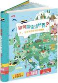 如何探索這世界?把世界拼起來的地圖書