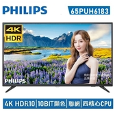 福利機【PHILIPS飛利浦】65吋4K聯網電視65PUH6183 (含安裝無視訊盒)