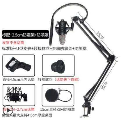 電容麥克風桌面懸臂支架直播有線話筒