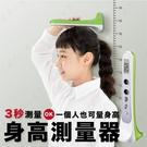 【3秒測量身高】聲波測量身高器 兒童 成人 測量身高 健康檢查 【AAA6546】