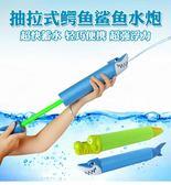 兒童玩具水槍鱷魚鯊魚呲水搶水炮玩具噴水成人小孩潑水節神器 夏洛特