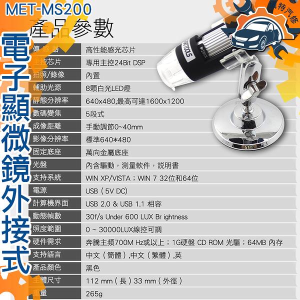 《儀特汽修》電子顯微鏡外接式 200倍 專業顯微鏡鏡頭 連續調整焦距 8顆LED無段式光源MET-MS200