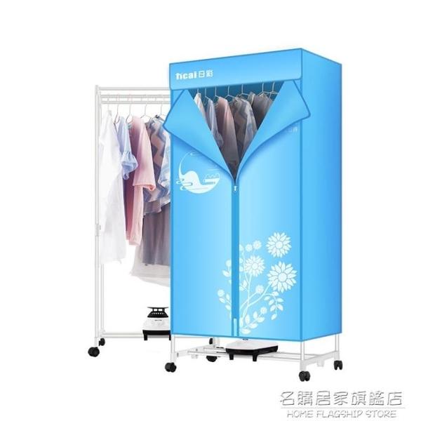 日彩烘干機家用小型省電殺菌烘烤衣機干衣機靜音可折疊大容量速干 NMS名購新品