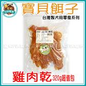 寵物FUN城市│寶貝餌子 超值包系列 雞肉乾320g (701C/寵物零食 犬用點心 肉乾 狗零食)