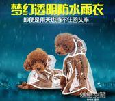 狗狗雨衣夏裝泰迪比熊雪納瑞小型犬雨衣小狗防水雨披寵物狗衣服 韓語空間