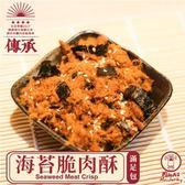 【肉乾先生】海苔脆肉酥-310g(5包入-含運價)