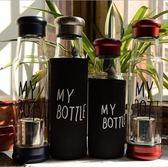 ◄ 生活家精品 ►【G14】MY BOTTLE玻璃杯 彩色隨身杯 玻璃杯 方便攜帶 有杯套防燙手