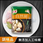 【康寶】自然鮮 嫩雞風味調味料 180G