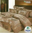 葉葉-咖啡 七件式天絲床罩組 標準雙人5*6.2  免運費