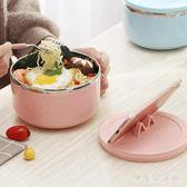泡麵碗 飯盒不銹鋼帶蓋學生便當盒宿舍易清洗大號可愛碗 QG29145『樂愛居家館』