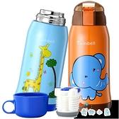 兒童帶吸管兩用防摔便攜保溫杯寶寶水杯水壺【奇趣小屋】