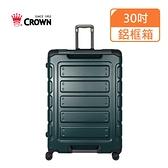 買就送摺疊旅行袋【CROWN皇冠】30吋悍馬箱 鋁框箱 行李箱/鋁框行李箱(深綠色-FE258)【威奇包仔通】