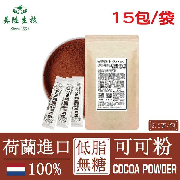 【美陸生技】100%荷蘭微卡低脂無糖可可粉(可供烘焙做蛋糕)【隨身包15包/袋】AWBIO