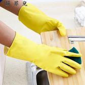 廚房護膚耐用清潔手套塑膠洗碗手套防滑家務手套洗衣刷碗防水手套 蘇菲兒