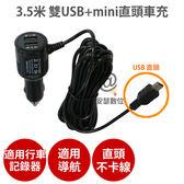 anra A02 3.5米 雙USB+mini直頭車充  3.5A  電流 認證 車用 電源供應線 車充線 適用行車紀錄器 導航