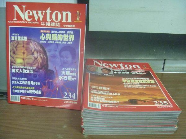 【書寶二手書T7/雜誌期刊_XAB】牛頓_234~245期間_12本合售_心與腦的世界等