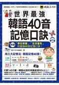 世界最強韓語40音記憶口訣(附40音記憶口訣MP3 韓國籍老師親錄單字、對話MP
