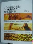 【書寶二手書T2/大學法學_PLR】信託稅法與實例解析_王志誠