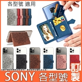 SONY Xperia5 II Xperia1 II 10 II 10+ XZ3 XA2 Ultra 曼陀羅二代 透明軟殼 手機殼 保護殼