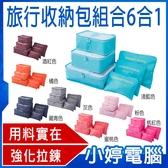 【3 期零利率】 旅行收納包 6 合1 旅行收納網狀透氣盥洗衣物貼身衣物收納袋