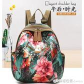 韓版印花牛津布後背包女秋冬新款女士背包多用包大容量旅行包 檸檬衣舎