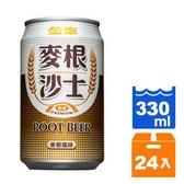 金車 麥根沙士 330ml (24入)/箱