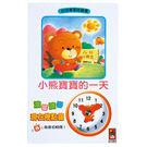 小熊寶寶的一天 幼兒學習時鐘書 (購潮8)