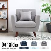 預購7月中下旬 布沙發 唐納德日式簡約拉扣造型單人沙發-3色/H&D東稻家居