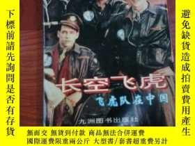 二手書博民逛書店長空飛虎--飛虎隊在中國罕見蘇真 肖石編 九州圖書出版社 199
