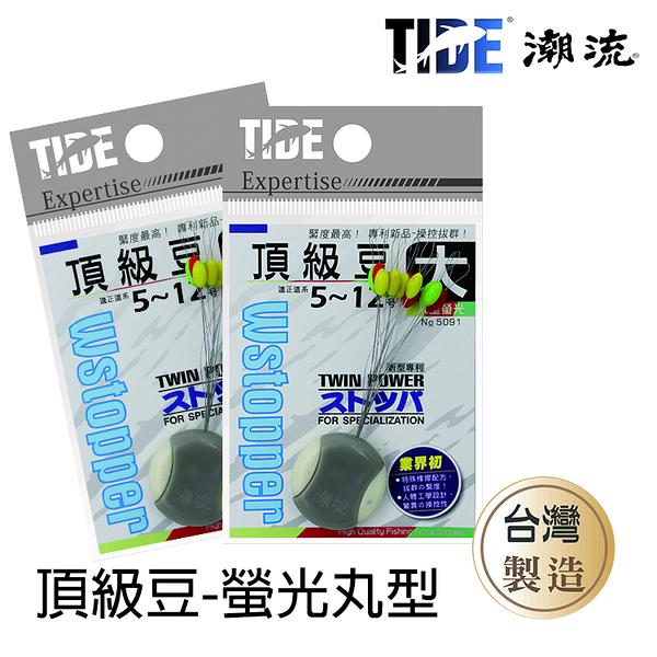 漁拓釣具 TIDE潮流 頂級豆 [螢光丸型太空豆]