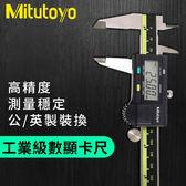 現貨量具 日本Mitutoyo三豐數顯卡尺0-150高精度電子數顯游標卡尺