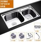304不銹鋼 廚房水槽 洗碗池 洗菜池 雙槽套餐【202鋼78*43加厚5件套】
