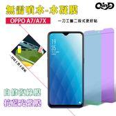 【愛瘋潮】QinD OPPO AX7 /A7 抗藍光水凝膜(前紫膜+後綠膜) 3D曲面 抗紫外線輻射