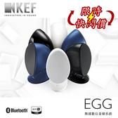 【限時特賣+24期0利率】英國 KEF EGG 藍牙喇叭 電腦喇叭 公司貨 保固1年