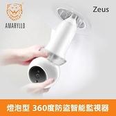 Amaryllo 愛瑪麗歐 Zeus 360度燈泡型防盜智能監視器