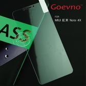 Goevno MIUI 紅米 Note 4X 玻璃貼 鋼化膜 9H硬度 非滿版 保護貼