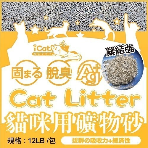 《48HR快速出貨》*KING*【單包】寵喵樂 嚴選細球貓砂 礦砂-低粉塵12磅/5.44公斤