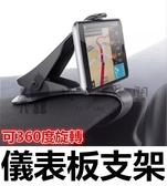 360度儀表板支架 360度旋轉支架 導航支架 手機支架 手機架 汽車儀錶板支架 鱷魚夾【A382】