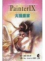 二手書博民逛書店《Painter IX大插畫家(附光碟)》 R2Y ISBN:9
