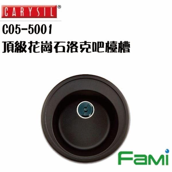 【fami】德國 CARYSIL 花崗岩水槽C05-5001