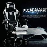 電競椅 電競椅電腦椅家用人體工學升降辦公椅競技游戲椅靠背轉椅無撂腳【快速出貨八折搶購】