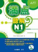(二手書)日本語能力試驗 満点聴解N1