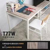 角鋼美學 工業風免鎖角鋼方型餐桌/工作桌-白框2色 / H&D東稻家居