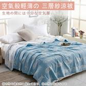 【BELLE VIE】三層紗超大尺寸掛蓋毯被(6.5*7.5)小魚藍小魚藍