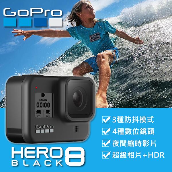 【5/18前 送防水後背包 】HERO8 運動 相機 攝影機 GOPRO HERO 8 4K 台灣台閔公司貨 屮S4