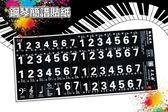 【小麥老師 樂器館】鋼琴簡譜貼紙 鋼琴鍵盤數字 鍵盤貼紙 貼紙對照表 單售【A796】