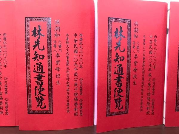 【民國109年】 2020年 林先知通書便覽(平本)【民國109年】