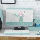 布藝蕾絲電腦罩電腦套台式電腦防塵罩一體機保護套液晶顯示器蓋布 暖心生活館